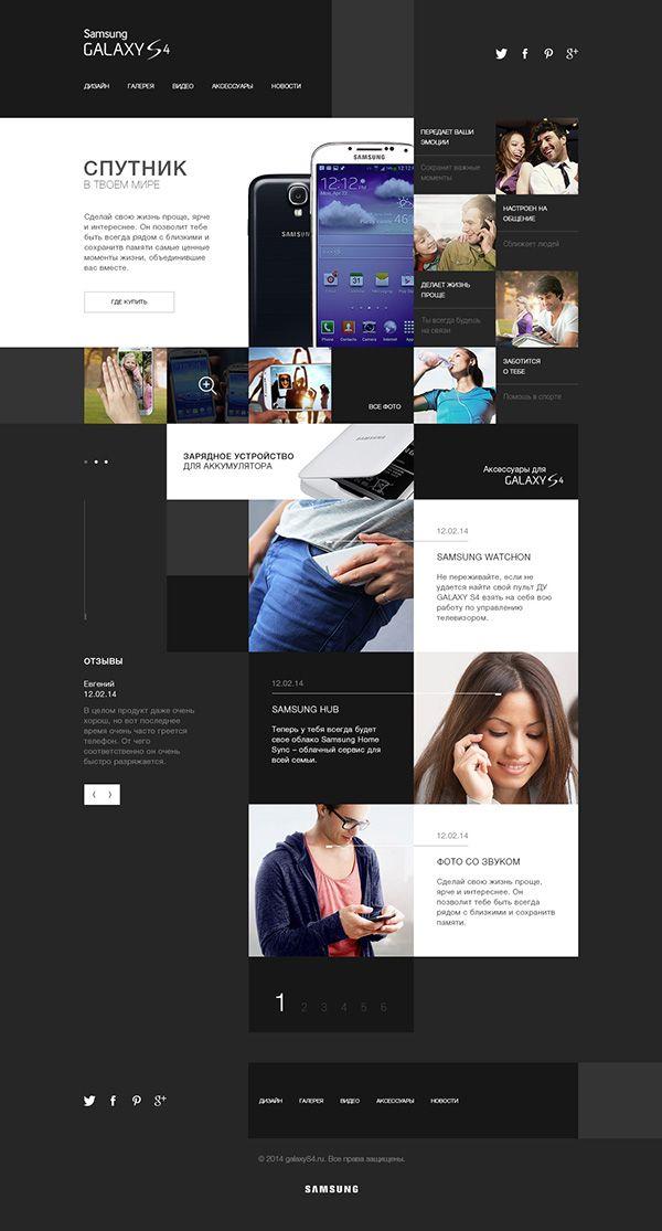 Galaxy S4 website concept on Behance
