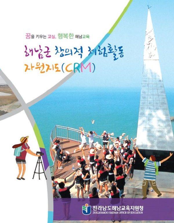 해남교육지원청, 2017. 창의적체험활동 자원지도(CRM) 발간