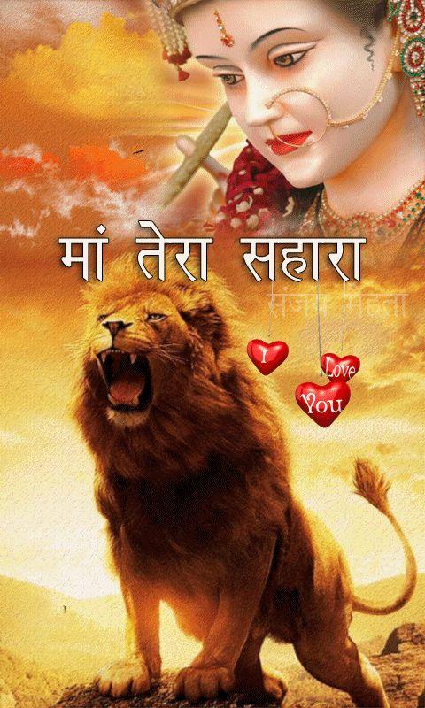 Jai Mata di.. Maa Tera Sahara.. Jai Durga Maa.. Ambe Shakti.. Vaishnvi