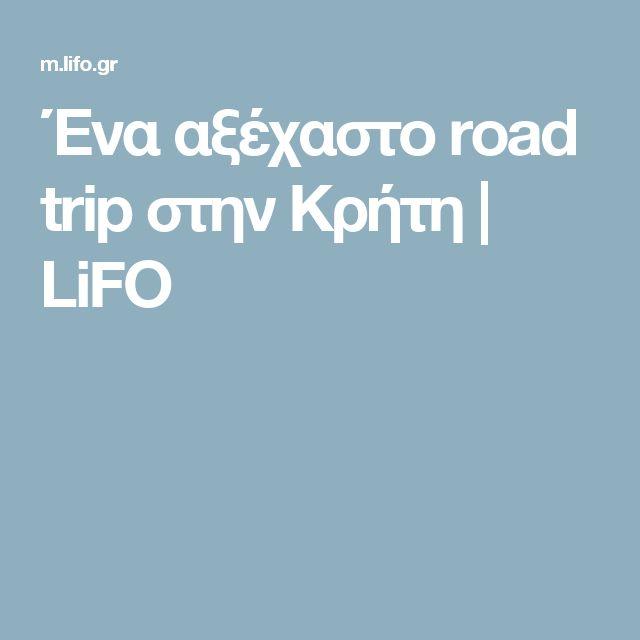 Ένα αξέχαστο road trip στην Κρήτη | LiFO