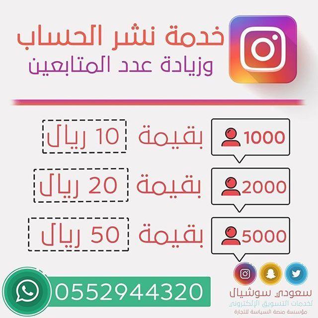 متابعين حقيقين من السعودية فقط للطلبات واتس اب 0552944320 من خارج السعودية 966552944320 مؤسسة منصة السياسة ل Mobile Application Marketing Instagram