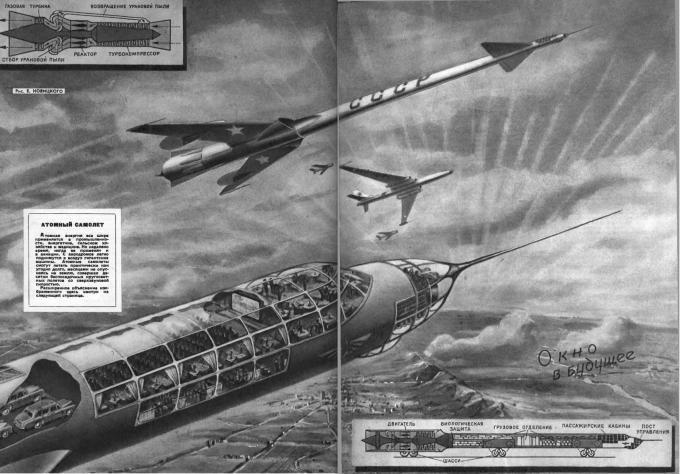 Окно в будущее. Атомный самолет будущего. «Техника-молодежи» 08/1955, с. 20-22