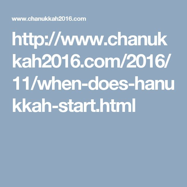 http://www.chanukkah2016.com/2016/11/when-does-hanukkah-start.html