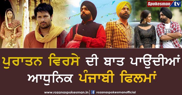 Ammy Virk , Sara Gurpal , Amrinder gill , Binnu Dhillon are the bestactors till now in Punjabi Movies.