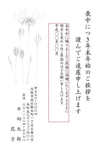 彼岸花(ヒガンバナ)をモチーフにしたデザインです。 #喪中 #喪中はがき #postcard #デザイン