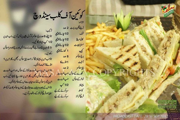 571 Best Shireen Anwer S Recipes Images On Pinterest