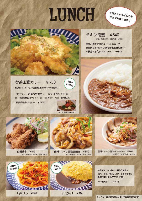 喫茶menu ディナーメニュー ランチメニュー 食べ物のアイデア