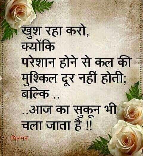 Positive Thinking Quotes Hindi: 41 Best Hindi Shayari Images On Pinterest