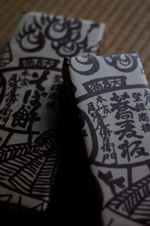 本家尾張屋 本店 (ほんけおわりや)・蕎麦餅・京都の老舗のれん