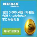 会員の皆様の中には、爽やかな春の風を楽しんでいる方もいらっしゃれば、復活祭のためにチョコレートのたまごを準備している方もいらっしゃることでしょう。NETELLER ではこの度、賞金が当たるチャンスをご用意しました! この「金のたまご」プロモーションでは、合計 5 つの金のたまごが当たります。 たまごは 1 つ 1,000 米国ドル相当です。5 つのたまごのうち 1 つ、あるいは 5 つすべてを手に入れるチャンスがあります! 3 月 31 日から 4 月 14 日までの期間中、 ご登録 いただき、 ミニたまご を集めると抽選にご参加いただけます!