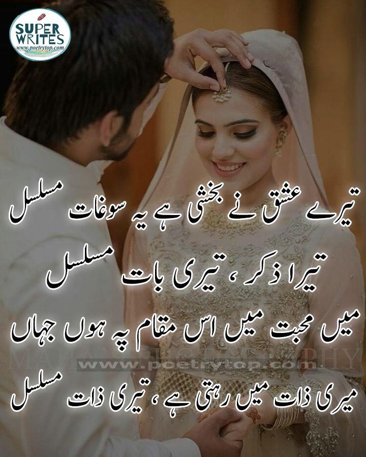 Love Poetry In Urdu Romantic Urdu Love Poetry For Her Most