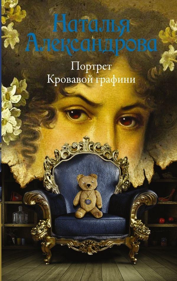Портрет Кровавой графини. Наталья Александрова