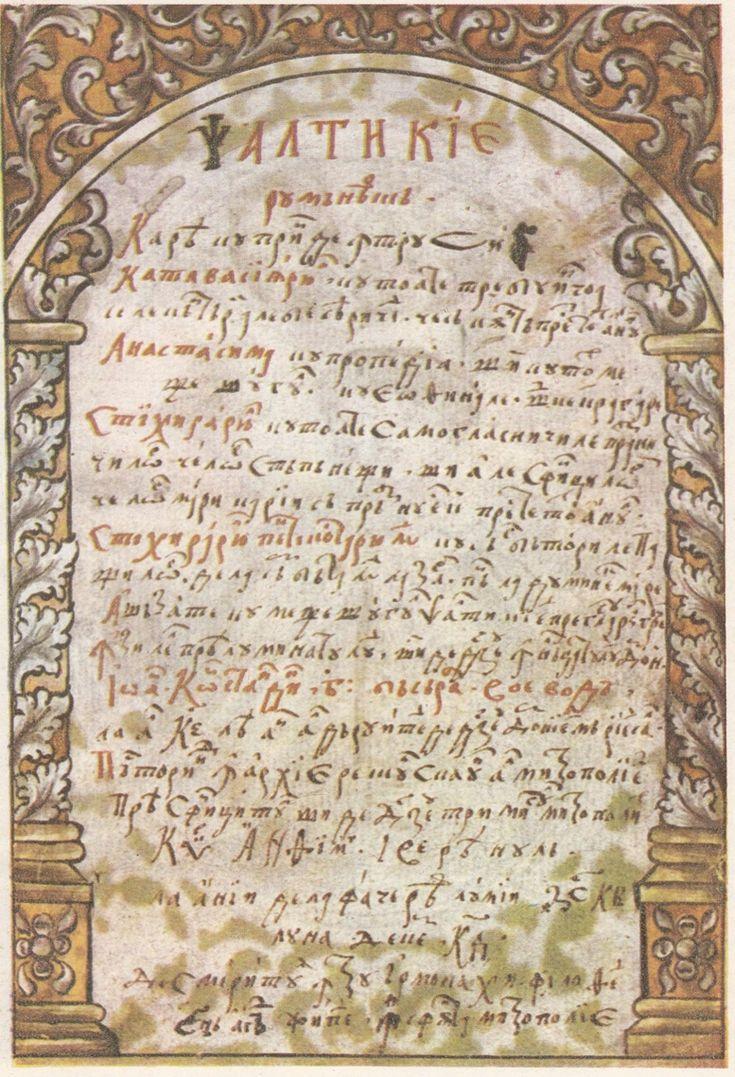 Cântări ale Sfintelor Paşti în manuscrisele muzicale româneşti
