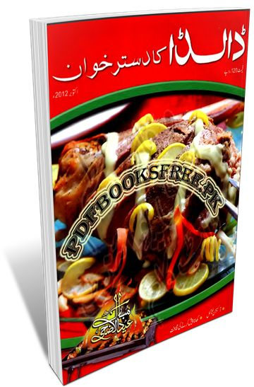 32 best cooking magazines images on pinterest journals magazine dalda ka dastarkhwan october 2012 pdf free download dalda ka dastarkhwan october 2012 edition online forumfinder
