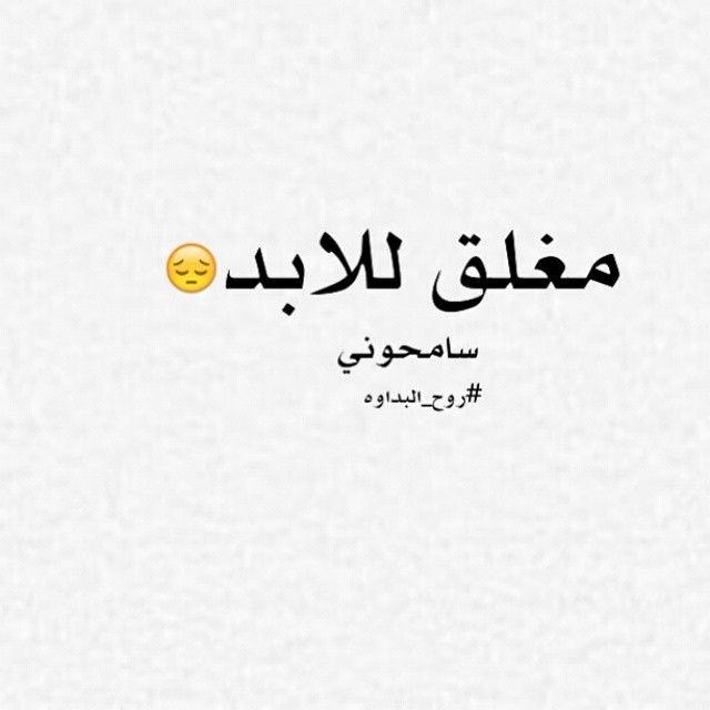 Resultat De Recherche D Images Pour لكل بداية نهاية Calligraphy Arabic Calligraphy Photo
