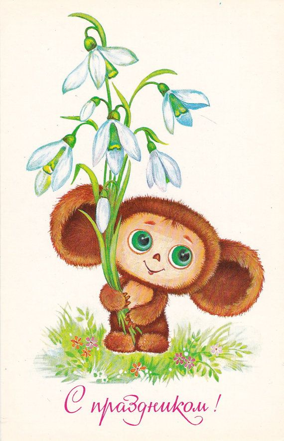 Vintage Congratulations Cheburashka Postcard by RussianSoulVintage