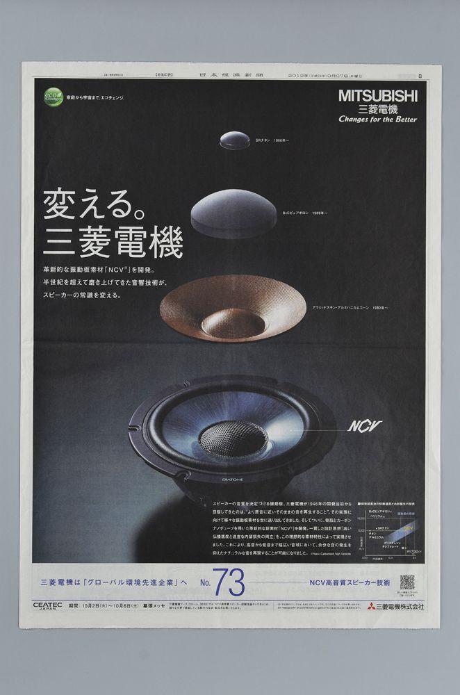 「変える。三菱電機」シリーズ広告