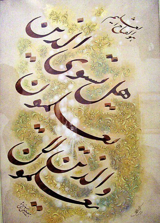 13 Best Images About On Pinterest Allah