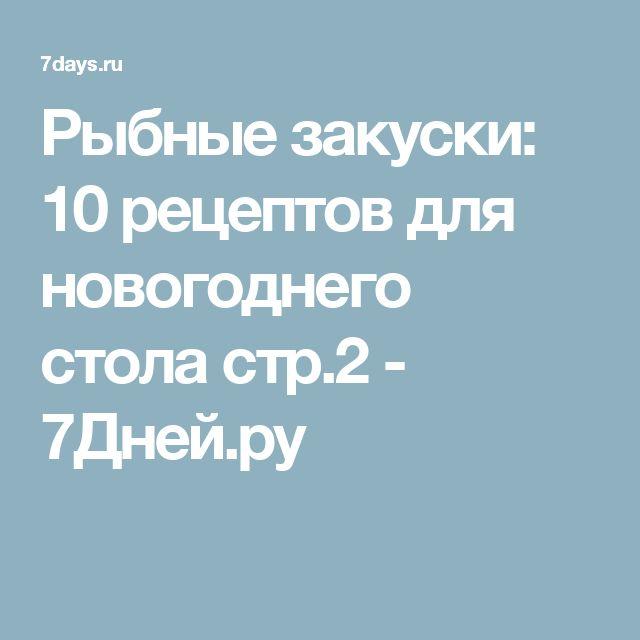 Рыбные закуски: 10 рецептов для новогоднего столастр.2 - 7Дней.ру