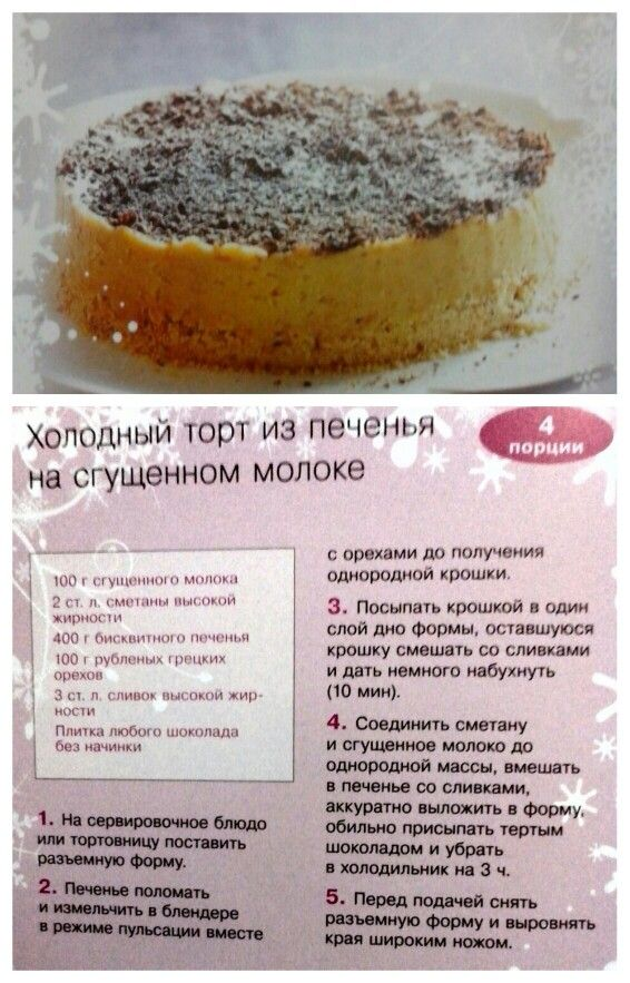 Торт из печенья и сгущенного молока