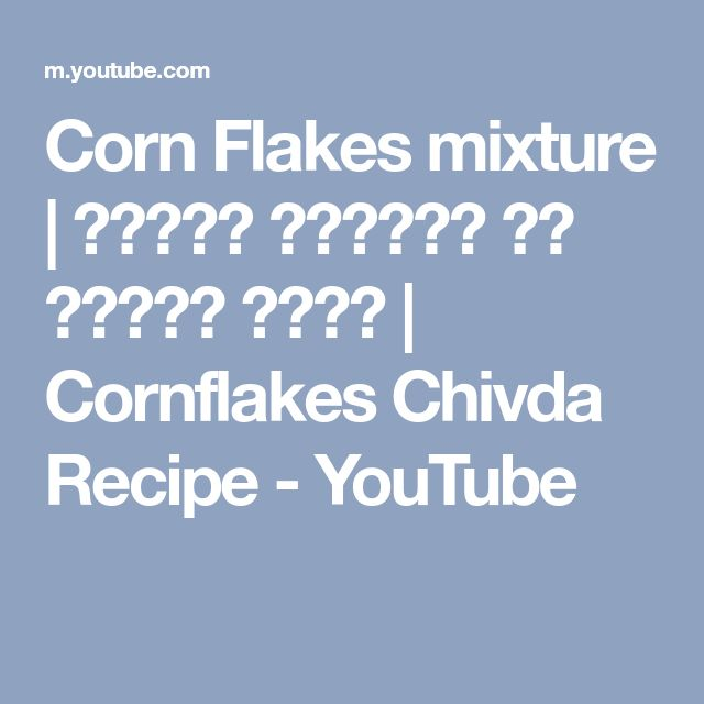 Corn Flakes mixture | कॉर्न फलैक्स का नमकीन पोहा | Cornflakes Chivda Recipe - Nisha Madhulika on YouTube