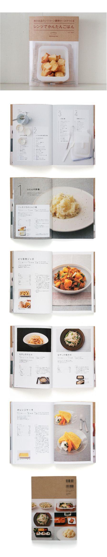『無印良品のシリコーン調理ケースでつくるレンジでかんたんごはん』  徳間書店