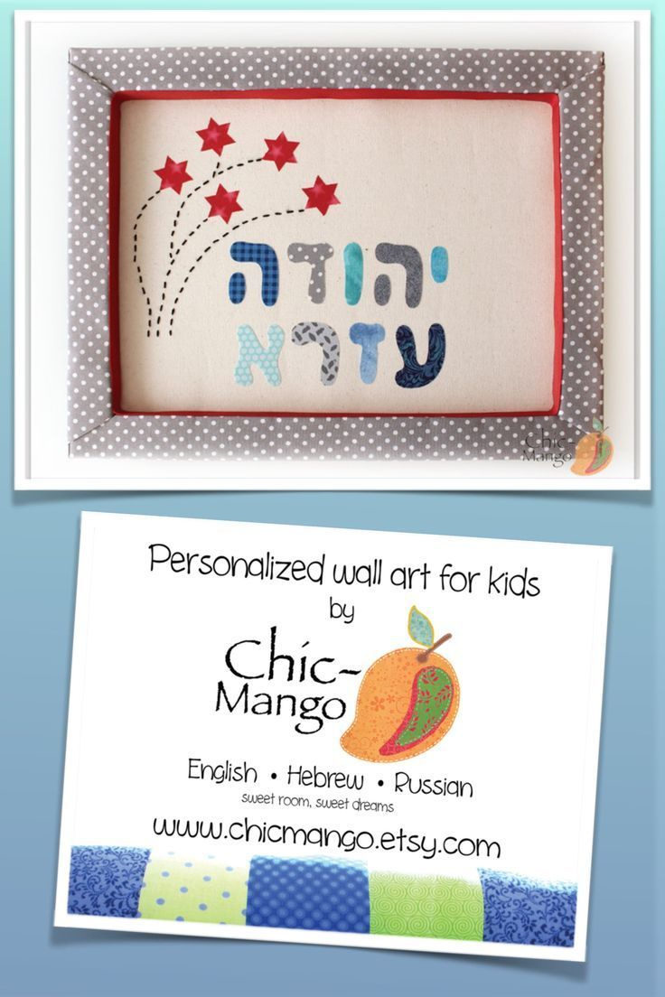 Jewish Name Wall Art, Hebrew name sign, Personalized Jewish Wall Art, Customized Jewish