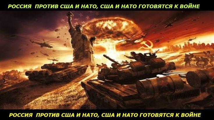 РОССИЯ  ПРОТИВ США И НАТО, США И НАТО ГОТОВЯТСЯ К ВОЙНЕ