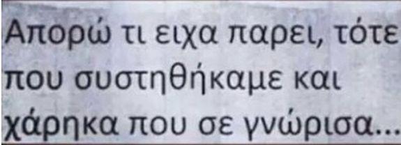 #greek_quotes #quotes #edita