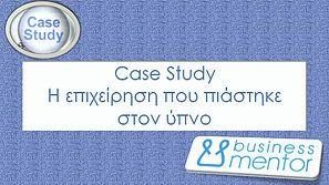 Case Study: Μια επιχείρηση που πιάστηκε στον ύπνο