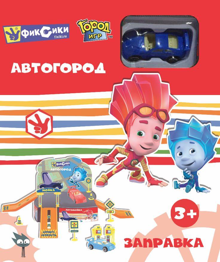 Система - ГОРОД ИГР! Яркие и интересные игрушки со всего мира! =Собираем!=