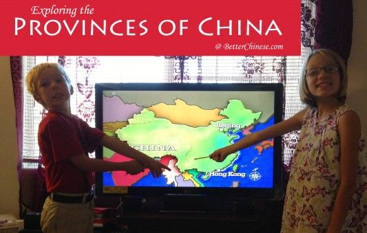 Homeschool Chinese: Learning the Provinces of China | Better Chinese Blog - Tips on How to Teach Chinese