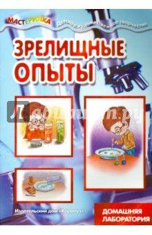 Зрелищные опыты (домашняя лаборатория) обложка книги