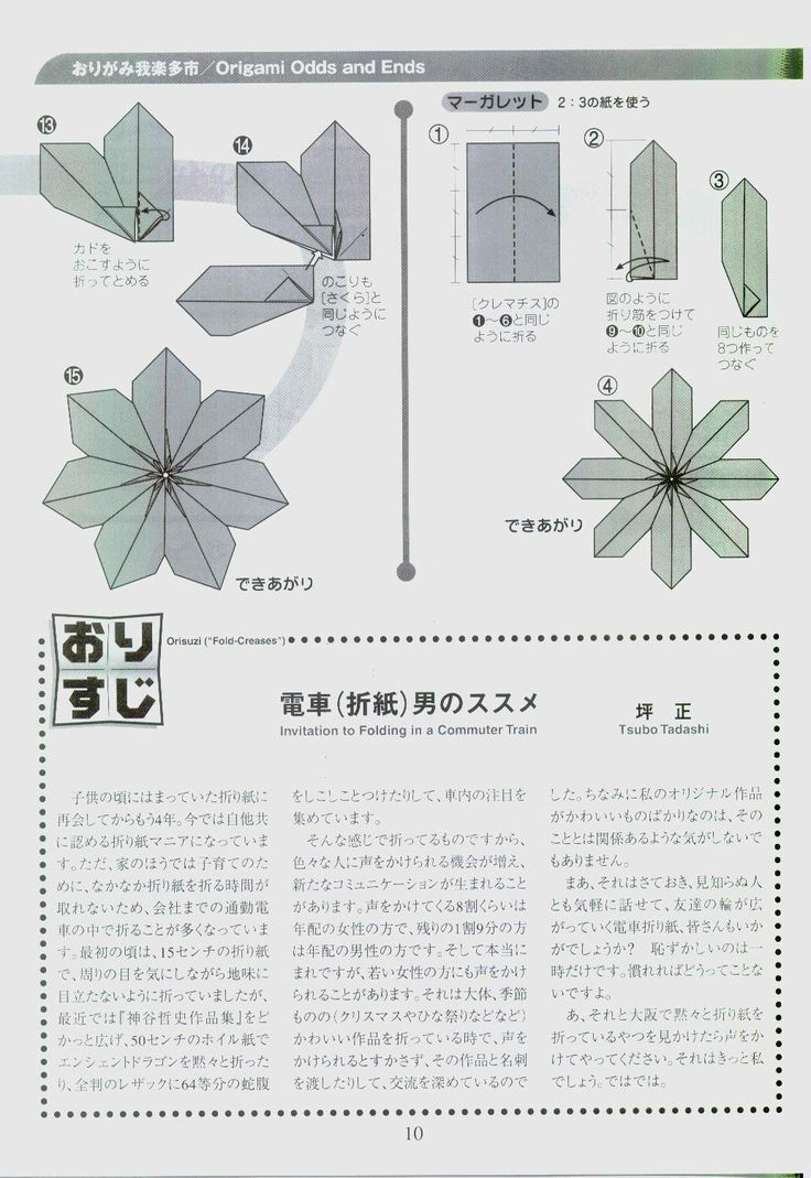 Cherry Blossom Kusudama Diagram Wiring Diagrams Origami 1000 Images About Fruit Flies Blossoms Etc On Pinterest Paper Tomoko Fuse