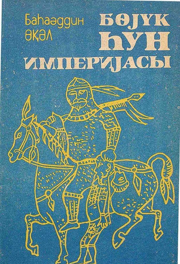 Bahaəddin Ogəl Boyuk Hun Imperiyasi I Kitab 1992