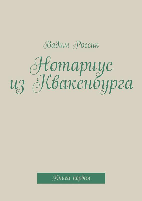Нотариус из Квакенбурга #книгавдорогу, #литература, #журнал, #чтение, #детскиекниги, #любовныйроман, #юмор