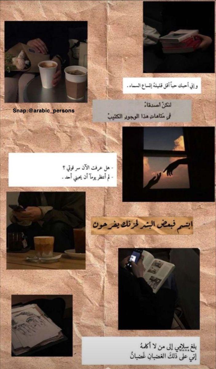 ملصقات Iphone Wallpaper Quotes Love Arabic Tattoo Quotes Happy Birthday To Me Quotes
