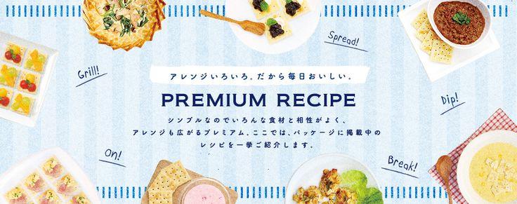 アレンジいろいろ。だから毎日おいしい。 PREMIUM RECIPE シンプルなのでいろんな食材と相性がよく、 アレンジも広がるプレミアム。ここでは、パッケージに掲載中のレシピを一挙ご紹介します。