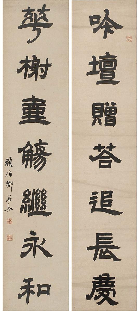 Deng Shiru (Chinese, 1743–1805), Couplet