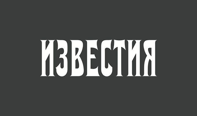 «Известия» представили обновленный фирменный стиль, сайт и дизайн газеты