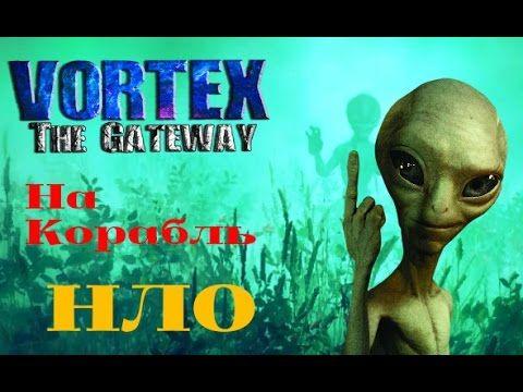 Vortex The Gateway- Проникнуть на корабль НЛО #5