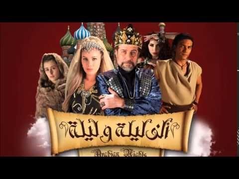مسلسل ألف ليلة وليلة 2015 الحلقة 19 من قلب حكايات كتاب ألف ليلة وليلة الشهير ينتقم الملك شهريار لشرف العائلة بأن يتزوج كل يوم امرأة جديدة Layla Cinema Alf