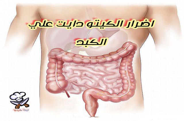 اضرار الكيتو دايت على الكبد Keto Diet Keto Diet