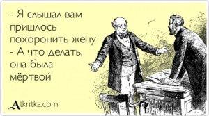 Аткрытка №53519: - Я слышал вам  пришлось  похоронить жену - А что делать,  она была  мёртвой - atkritka.com