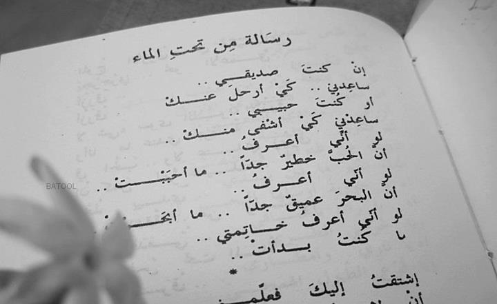 Nizar Qabbani Letter From Under The Sea Arabic