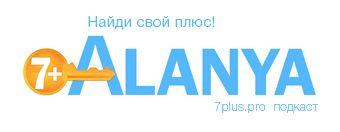 Выпуск 74. Курортные районы Аланьи: выбор за Вами ♬  Вы уже планируете побывать в Аланье? Тогда Вам будет интересна эта информация. ►Слушайте первый русскоязычный подкаст в Турции.  http://7plus.pro/alanya-plus/podcast74  #Alanya #Аланья #podcast #подкаст #аудио #город #районы #транспорт