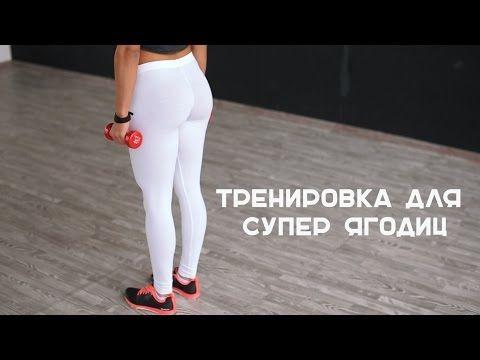 Качаем попу! Тренировка для супер ягодиц [Workout | Будь в форме] - YouTube