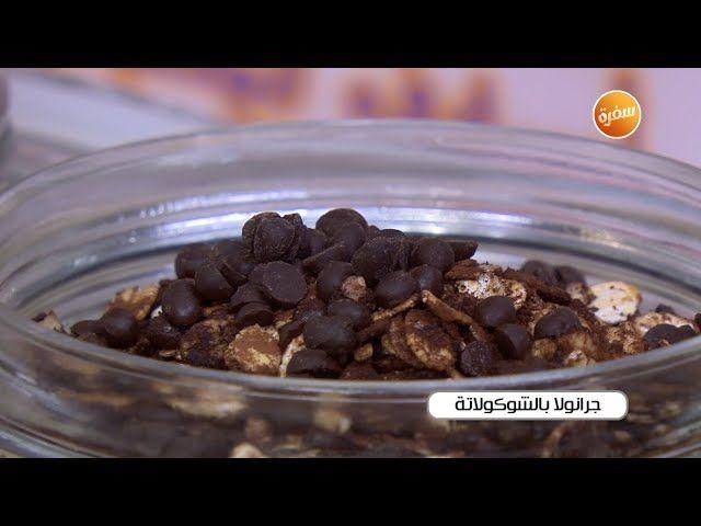 طريقة تحضير جرانولا بالشوكولاتة أميرة شنب Food Breakfast