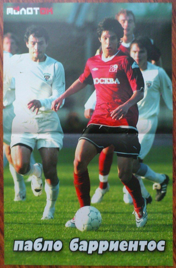 Пабло Барриентос-FC Москва/Депортиво Толука Атлетик постер | eBay