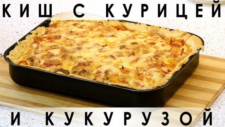 074. Киш с курицей и кукурузой ( открытый пирог ) — Кулинарная книга - рецепты, фото, отзывы